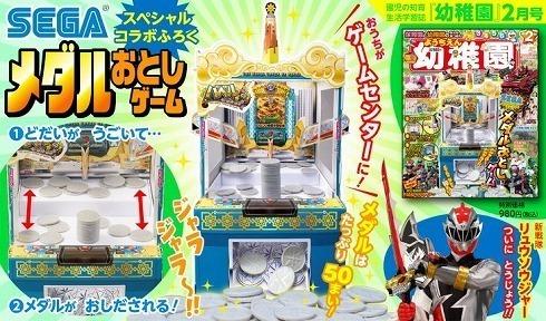 メダルおとしゲーム.jpg