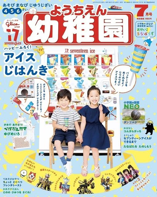 幼稚園7月号.jpg